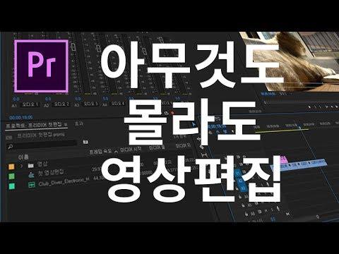 [프리미어 프로] 아무것도 몰라도 영상편집 할수 있다!
