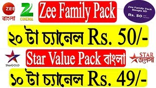 Trai new rule for Dth and Cable tv |Zee & Star Latest Family Channel Packs Only Rs .49 Per Month