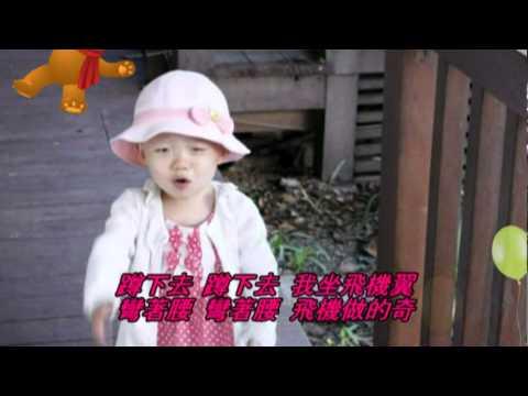 台灣童謠歌集 造飛機 阿女唱 小檸檬生活照