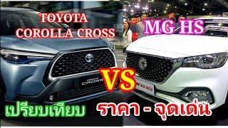 เปรียบเทียบ TOYOTA COROLLA CROSS VS NEW MG HS จุดเด่น ของแต่ละรุ่น