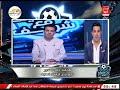 خالد الغندور يفاجئ الجميع بدفاعه عن احمد بلال بعد تصريحاته عن مصطفى محمد: كان بيهزر