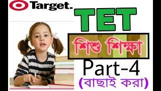Child studies & pedagogy||part-4||-TET-2017-18