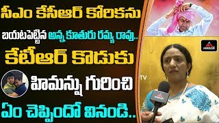CM KCR Brother Daughter Ramya Rao Interview-Ramya Rao Abou..