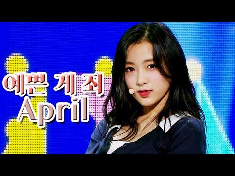 에이프릴(APRIL) - 예쁜 게 죄(Oh! my mistake) # 교차편집 (Stage mix) KPOP 무대영상 [1440P]