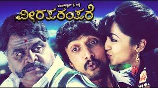 Veera Parampare Kannada Full Movie   Sudeep Kannada Movies   New Release Kannada Movies 2016