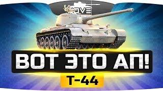 ВОТ ЭТО КРУТОЙ АП! ● Т-44