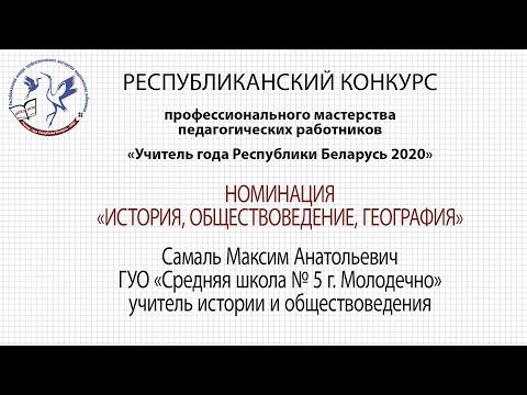 История. Самаль Максим Анатольевич. 28.09.2020