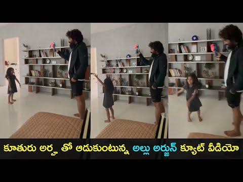Sneha shares adorable video of Allu Arjun playing with daughter Arha