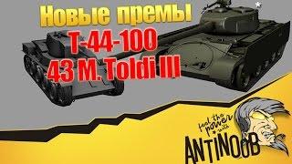 Т-44-100 и 43 M. Toldi III [Новые премы]