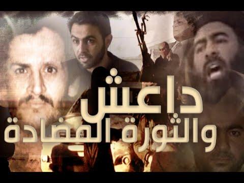 أ.د. حاكم المطيري: داعش من أدوات الثورة المضادة وهذه هي الأدلة