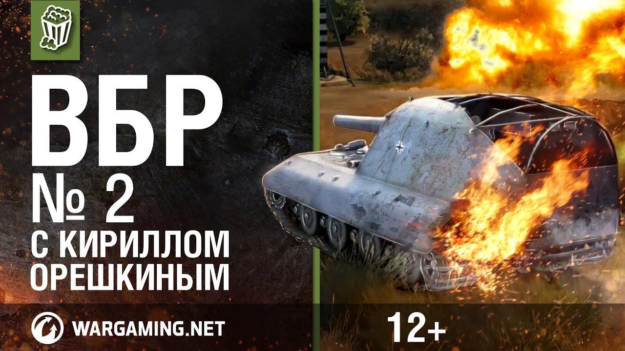 ВБР с Кириллом Орешкиным. 2 выпуск