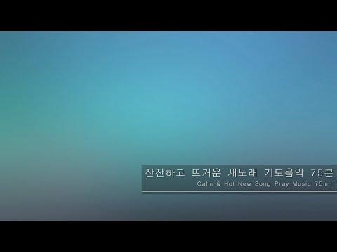 (75분)잔잔하고 뜨거운 새노래 기도음악 (75min)Calm & Hot New Song Pray Music