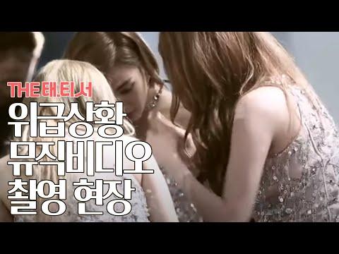 The 태티서 -  Ep.04 : 뮤직 비디오 촬영 현장 - 서현아 괜찮아?