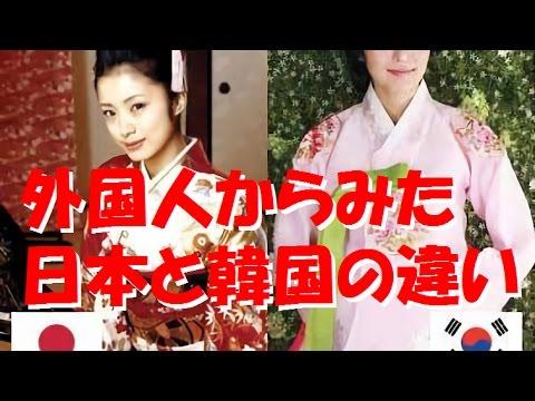 【海外の反応】日本と韓国の違いを白人女性が投稿した内容に衝撃