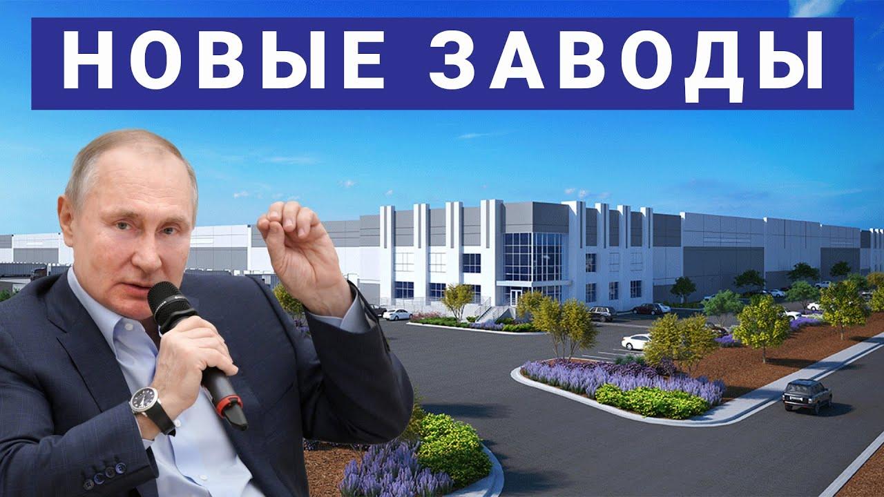 Новые заводы России. Март 2021 (1 часть)