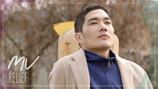 [MV] Belief - Shin Jae (신재) | Save Me 2 (구해줘 2) OST Pt. 4 [ENG SUB]