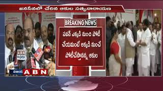 Akula Satyanarayana joins Jana Sena in presence of Pawan K..