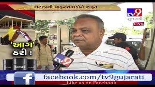 Gujarat: Major relief for common man as fuel price drops down- Tv9