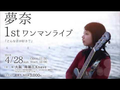 2019/02/09 夢奈TALK ROOM 第42回目