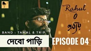 """Bengali Band Song । Tamal Kanti Halder।Tamal & Trip। Alienz। Debo Pari ।Episode 4।""""Rahul O প্রত্যয়"""""""