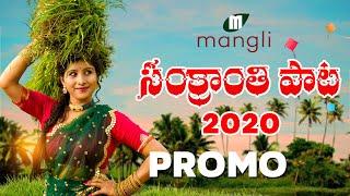 Mangli's Sankranthi 2020 song promo throb hearts..