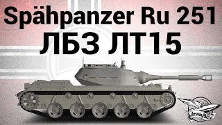 Spähpanzer Ru 251 - ЛБЗ ЛТ15