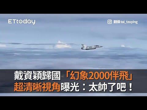 戴資穎歸國「幻象2000伴飛」 超清晰視角曝光:太帥了吧!