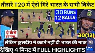 IND vs SL 2nd T20 Full Highlights: देखिए कैसे गिरे भारत के सबकी विकेट, लेकिन Kuldeep ने किया चमत्कार