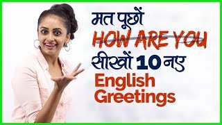मत पूछों 'How Are You' - सीखों 10 नए Greetings in English | English Speaking Lesson in Hindi | Meera