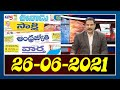 Today News Paper Main Headlines | 26th June 2021 | TV5 News