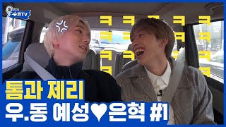(ENG/SPA/IND) Ye Sung♥Eun Hyuk Like Tom and Jerry ① | Super TV | Mix Clip