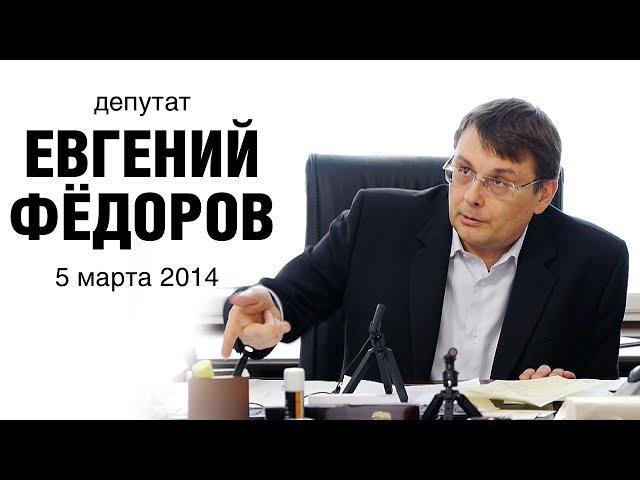 Беседа с Евгением Фёдоровым 5 марта 2014