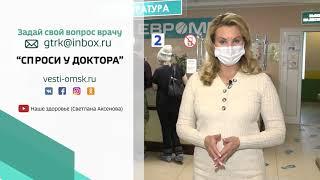 «Спроси у доктора», эфир от 15 декабря 2020 года