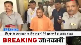Morning Breaking: BSP accuses UP CM Yogi Adityanath for politics of religion