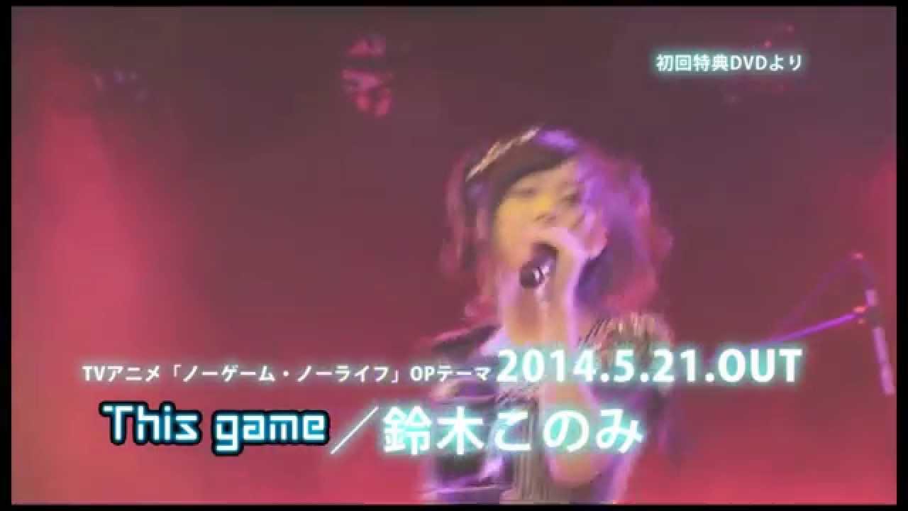 鈴木このみ「This game」PV(TVサイズ)