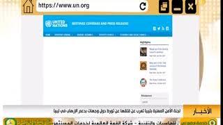 لجنة الامن المعنية بليبيا تعرب عن قلقها عن تورط دول وجهات بدعم الارهاب ...