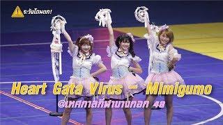 Heart Gata Virus - Mimigumo(BNK48) @ BNK48 เทศกาลกีฬาบางกอก ๔๘  #ระวังโดนตก !