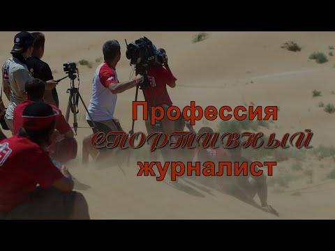 """""""Профессия - спортивный журналист"""". Передача от 15.09.2020г."""