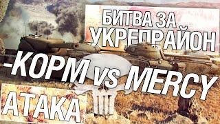 Битва за укрепрайон - KOPM vs MERCY (Четвертное сражение)
