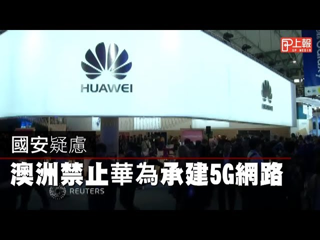 【影片】國安疑慮 澳洲禁止華為承建5G網路