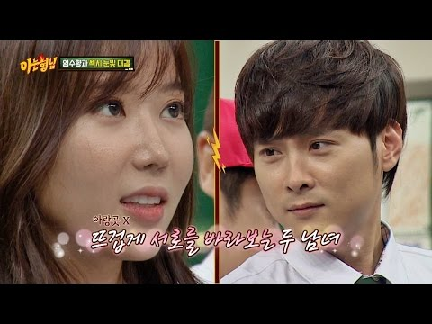 임수향(Im Soo Hyang)-민경훈(Min Kyung Hoon), 묘한 SEXY~눈빛에 뽀뽀까지?! (콩닥콩닥♡) 아는 형님(Knowing bros) 37회