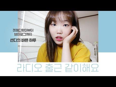 GRWM+VLOG│모찌피치 라디오 출근 메이크업 + 션디의 하루