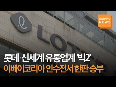 [매일경제TV 뉴스] 롯데·신세계 유통업계 '빅2' 이베이코리아 인수전서 한판 승부