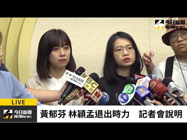 直播/黃郁芬、林穎孟宣布退出時力 記者會說分明