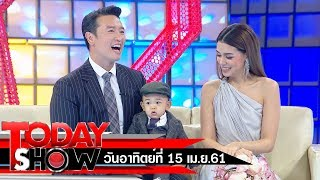 TODAY SHOW 15 เม.ย. 61 (1/2) Talk show ชาย ชาตโยดม และ วิกกี้ สุนิสา
