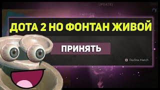 ДОТА 2 НО ФОНТАН ЖИВОЙ / DOTA 2 BUT EVERYTHING HAS 550 SPEED