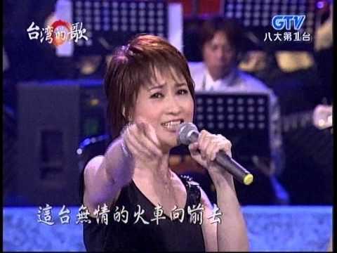 尤雅+無情的火車+就這樣約定+余天+台灣的歌