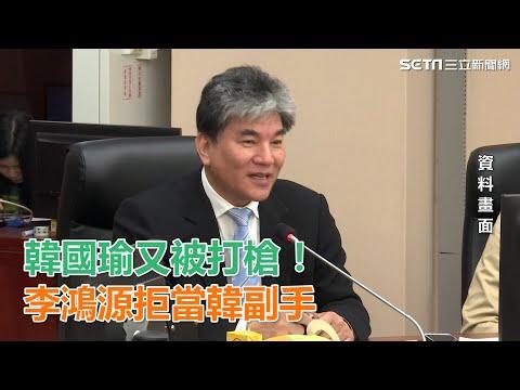 韓國瑜又被打槍! 李鴻源拒當韓副手 三立新聞網SETN.com