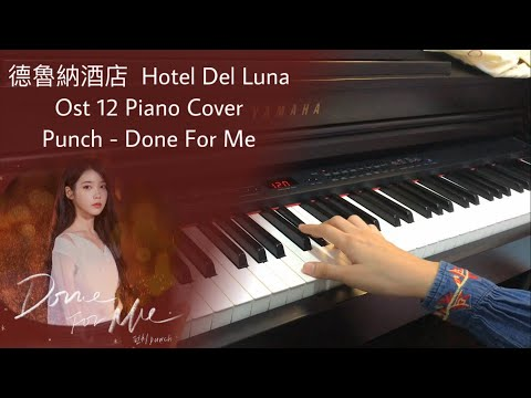 PUNCH - Done For Me (Piano Cover Ost 12) Hotel Del Luna 德魯納酒店