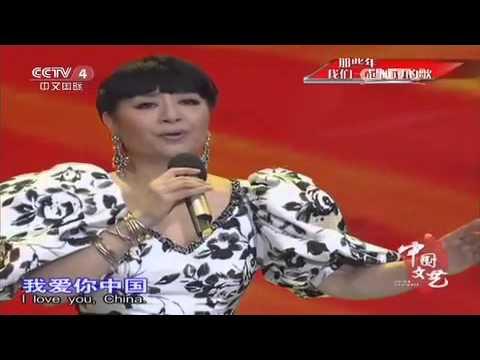 殷秀梅:那些年我们一起听过的歌  【中国文艺  20151125】